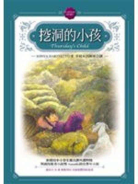 二手書博民逛書店 《挖洞的小孩(新版)》 R2Y ISBN:9574510808│SonyaHartnett