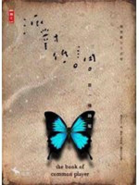 二手書博民逛書店 《派對低調:The Book of Common Player》 R2Y ISBN:9866490467│王信智