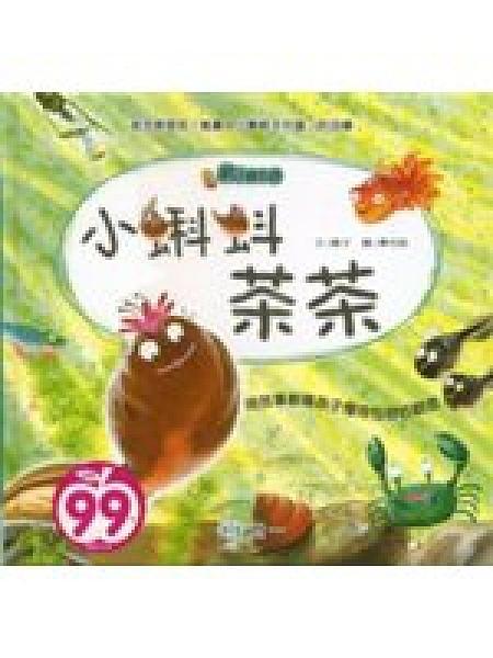 二手書博民逛書店 《小蝌蚪茶茶》 R2Y ISBN:9861931368│腸子