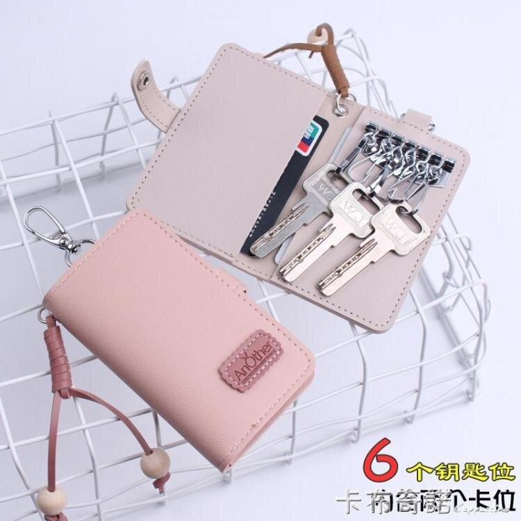 創意家用鑰匙包女韓國多功能可愛大容量簡約鑰匙卡包二合一腰式包