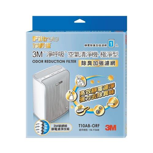 【3M】T10AB-ORF除臭加強濾網極淨型清淨機專用