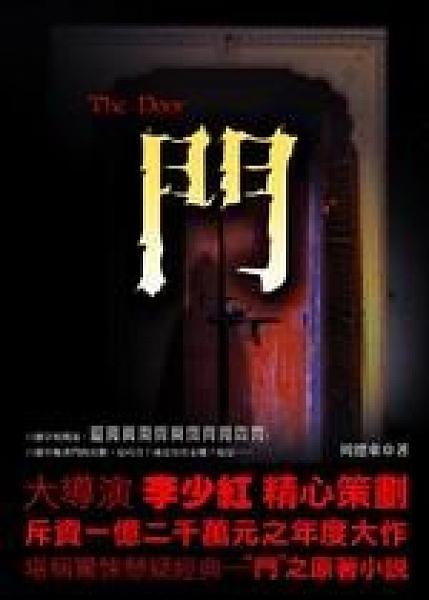 二手書博民逛書店 《門》 R2Y ISBN:9866938158│周德東