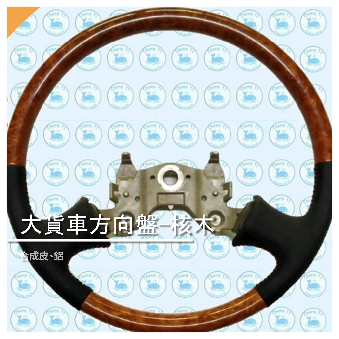 【承毅汽車材料行】原廠型-大貨車方向盤-核木 / 方向盤 / 專車