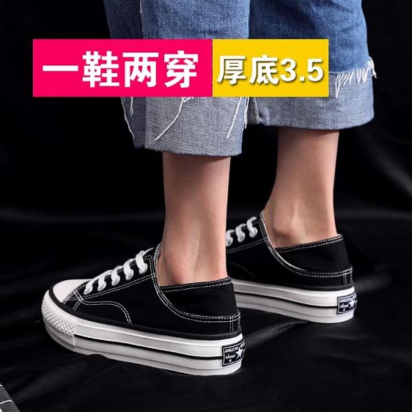 新款夏季厚底帆布鞋女半拖增高鬆糕鞋學生兩穿半托踩跟小黑鞋 雙12全館免運