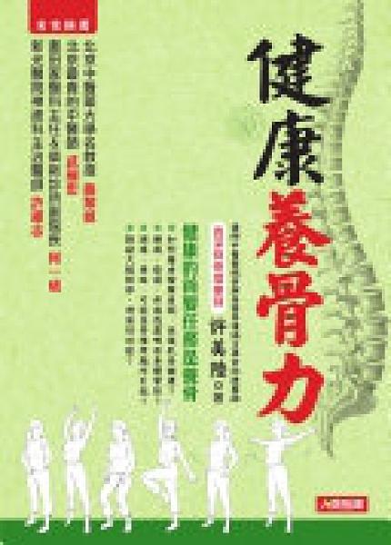 二手書博民逛書店 《健康養骨力: 》 R2Y ISBN:9866612856│人類智庫