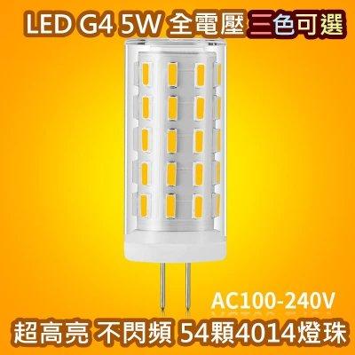 【現貨當天寄送】LED G4 5W 全電壓110V 220V 豆燈 豆泡 三色可選(買10送1)全新陶瓷4014燈珠高亮