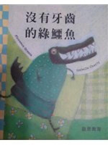 二手書博民逛書店 《沒有牙齒的綠鱷魚》 R2Y ISBN:9576498767