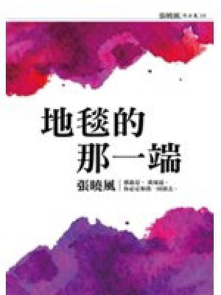 二手書博民逛書店 《地毯的那一端》 R2Y ISBN:9789574447503│張曉風