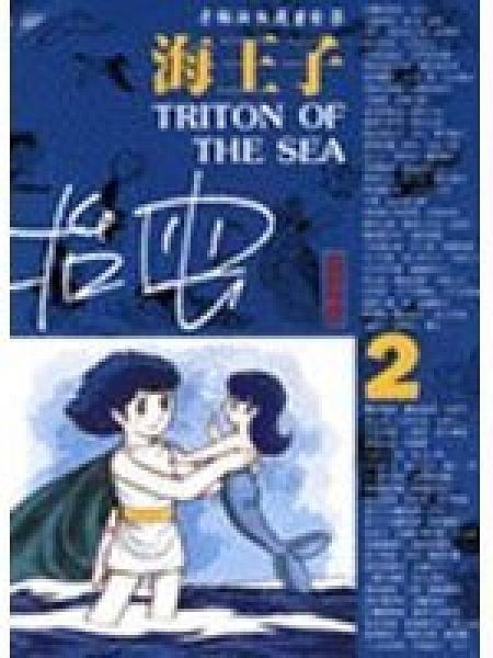 二手書博民逛書店 《海王子(2)(FL0124)》 R2Y ISBN:957131224X│手塚治虫