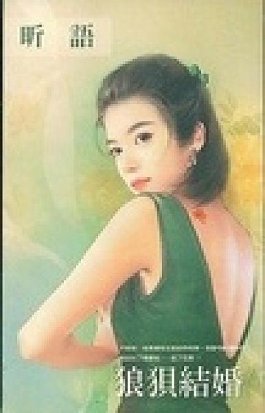 二手書博民逛書店 《狼狽結婚》 R2Y ISBN:9574726738│萬盛出版有限公司