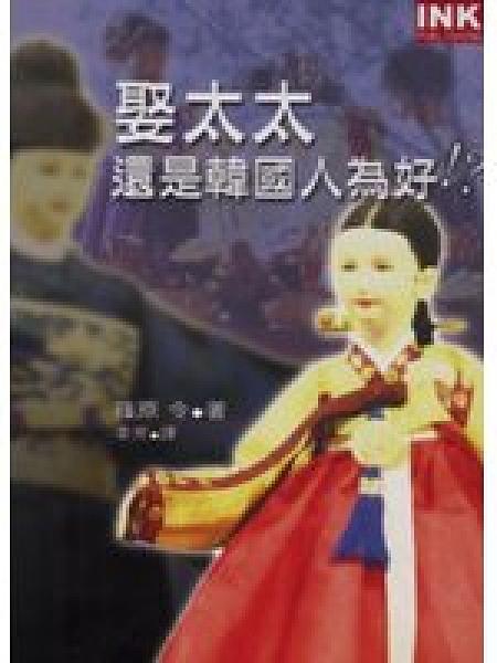 二手書博民逛書店 《娶太太,還是韓國人為好!?》 R2Y ISBN:9867810120│篠原令