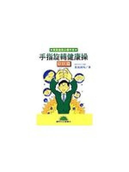 二手書博民逛書店 《手指旋轉健康操‧症狀篇》 R2Y ISBN:9577541089