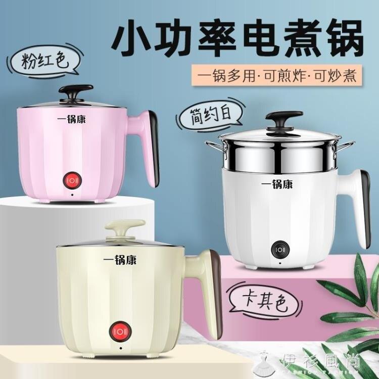 110v伏電煮鍋小家電迷你日本美國加拿學生出國便攜式旅行廚房電器