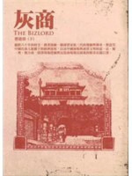 二手書博民逛書店 《灰商(下)》 R2Y ISBN:9866996557│曹建偉