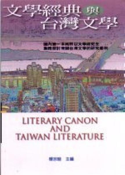 二手書博民逛書店 《文學經典與台灣文學》 R2Y ISBN:9570398698│楊宗翰/主編