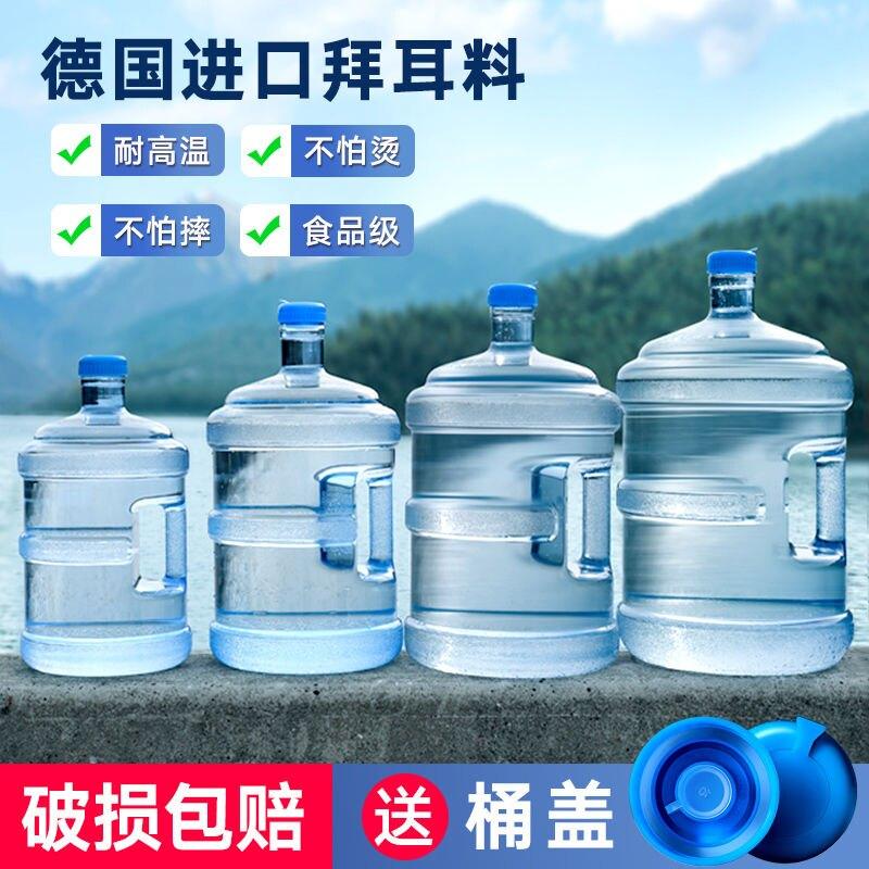 11.11 PC純凈水桶手提家用飲水機桶裝水桶小型礦