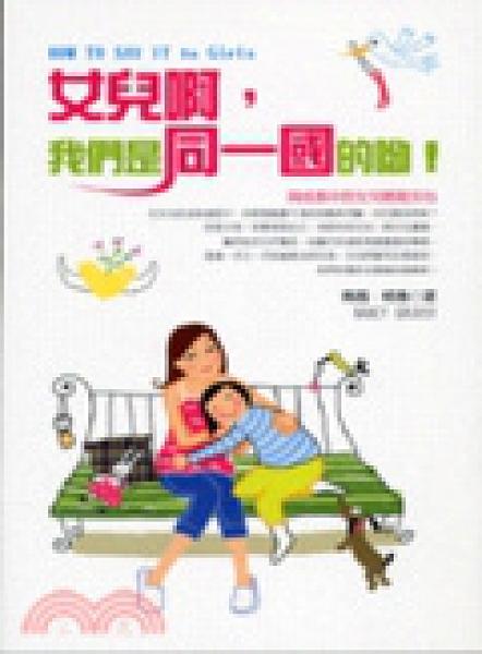 二手書博民逛書店 《女兒啊,我們是同一國的呦!》 R2Y ISBN:9867018176│南茜‧格魯