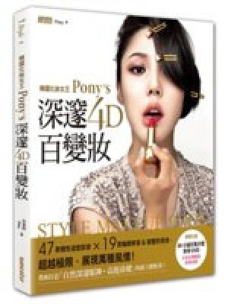 二手書 韓國化妝女王Pony's深邃4D百變妝:47款個性造型妝容+19大輪廓修容&眼整 R2Y 9863423068