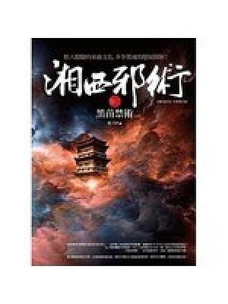 二手書博民逛書店 《湘西邪術 2:黑苗禁術》 R2Y ISBN:9863891770│瘋子唐