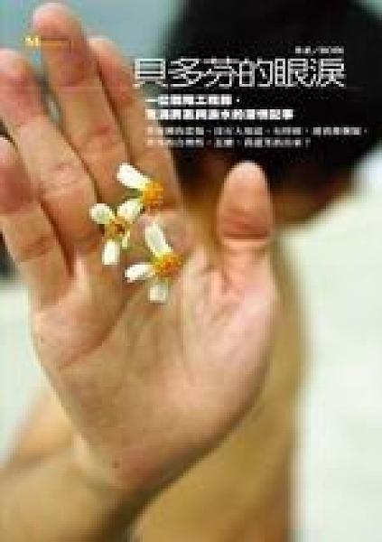 二手書博民逛書店 《貝多芬的眼淚》 R2Y ISBN:9866707040│BoBi