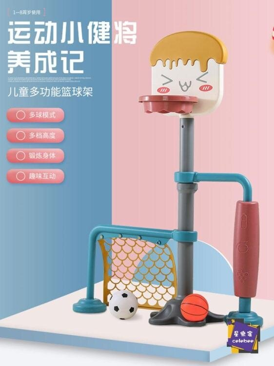籃球架 籃球架兒童可升降室內籃球架足球門家用投籃寶寶1--3周歲男孩玩具T【年終尾牙 交換禮物】