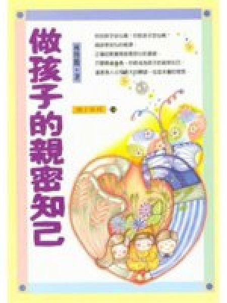 二手書博民逛書店 《做孩子的親密知已》 R2Y ISBN:9576933625│林啟鵬