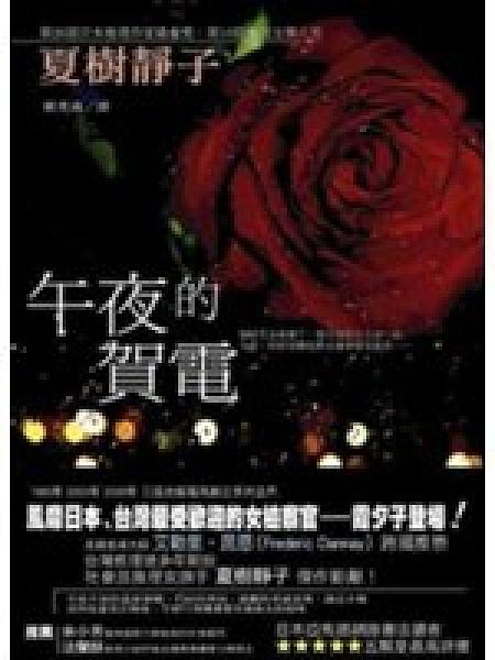 二手書博民逛書店 《午夜的賀電》 R2Y ISBN:986227025X│夏樹靜子