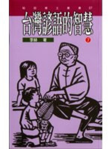 二手書博民逛書店 《台灣諺語的智慧7》 R2Y ISBN:9578517963│李赫