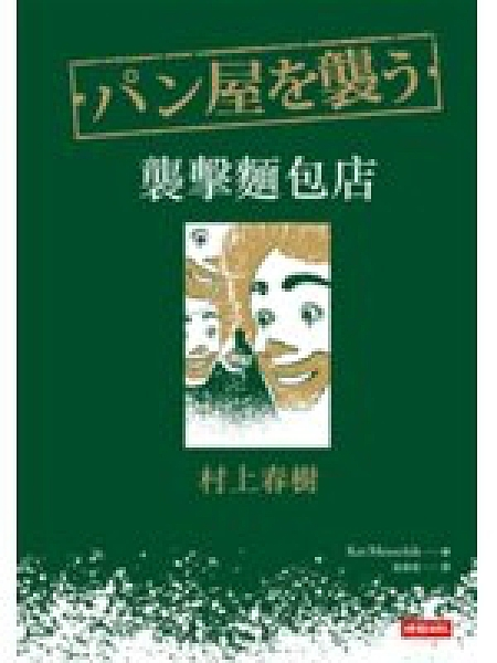 二手書博民逛書店 《襲擊麵包店》 R2Y ISBN:9571358010