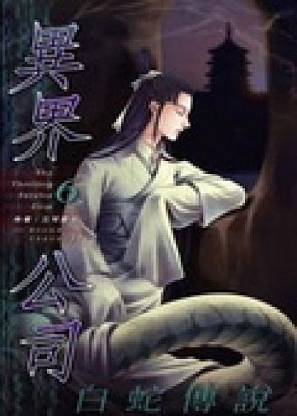 二手書博民逛書店 《異界公司06白蛇傳奇》 R2Y ISBN:9867144872