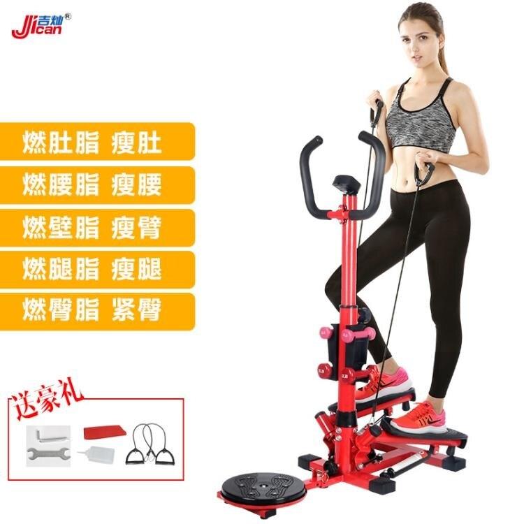 扶手多功能踏步機家用機踩踏瘦腿瘦肚子運動腳踏健身器材女性