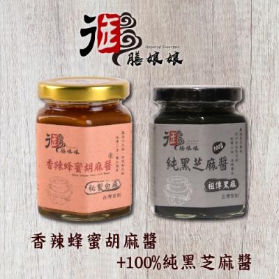 御膳娘娘‧香辣蜂蜜胡麻醬+100%純黑芝麻醬(180g/瓶,共2瓶)
