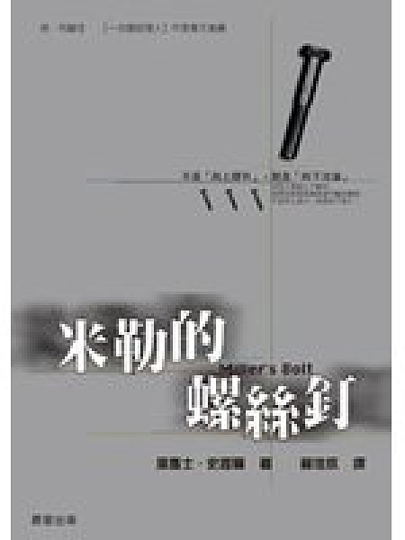 二手書博民逛書店 《米勒的螺絲釘》 R2Y ISBN:9575839420│湯瑪斯‧史提爾