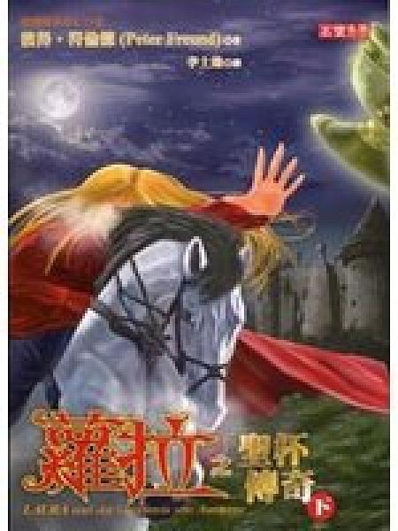 二手書博民逛書店 《蘿拉之聖杯傳奇(下)》 R2Y ISBN:9867531647│彼得.符倫德