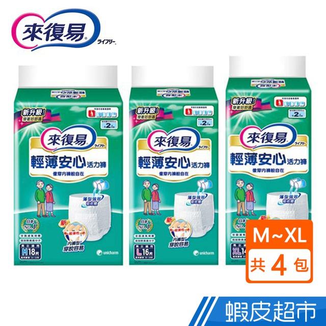 來復易 輕薄安心活力褲 成人紙尿褲 M~XL x4包/箱 箱購 現貨