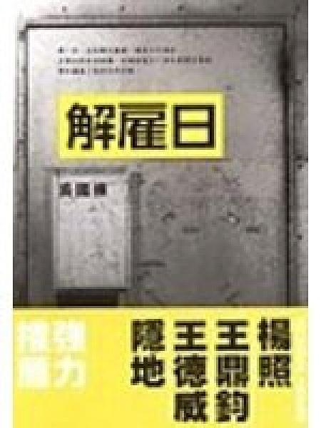 二手書博民逛書店 《解雇日》 R2Y ISBN:9867747925│吳國棟