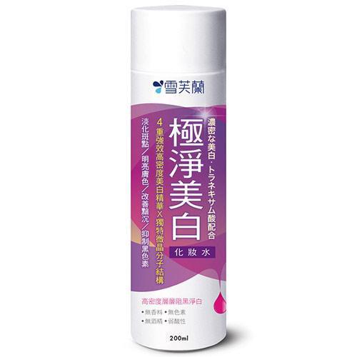 雪芙蘭極淨美白化妝水200ml【愛買】