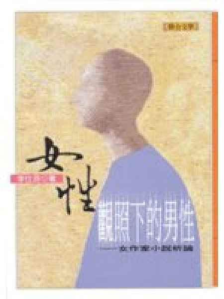 二手書博民逛書店 《女性觀照下的男性:女作家小說析論》 R2Y ISBN:9575222873│李仕芬