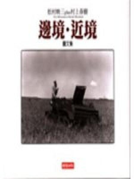 二手書博民逛書店《邊境.近境含攝影集( 不分售 )》 R2Y ISBN:9571328626