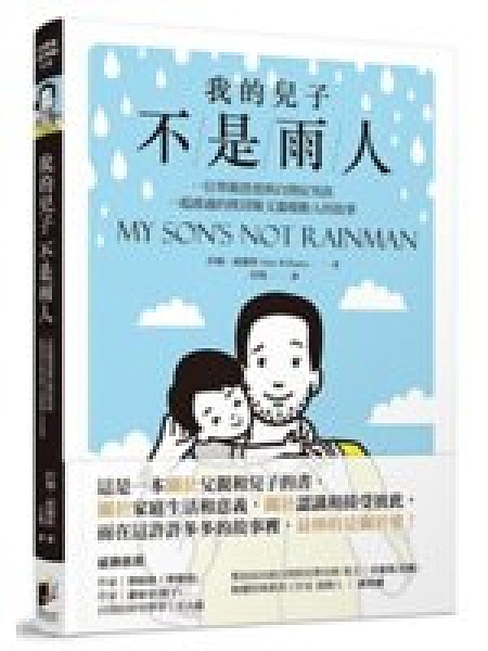 二手書 我的兒子不是雨人:一位單親爸爸與自閉癥男孩一起渡過的既冒險又 R2Y 9789864433674