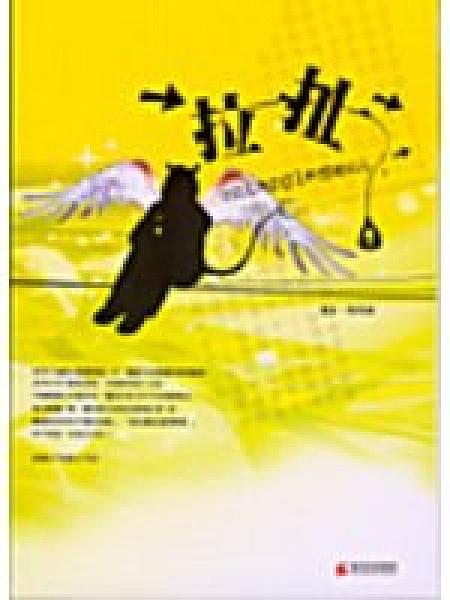 二手書博民逛書店 《拉扯》 R2Y ISBN:986818889X│雪雪莉