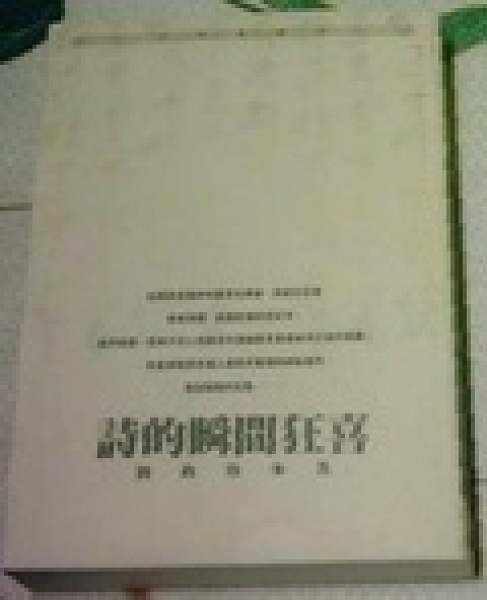二手書博民逛書店 《詩的瞬間狂喜》 R2Y ISBN:9571303143│簡政珍