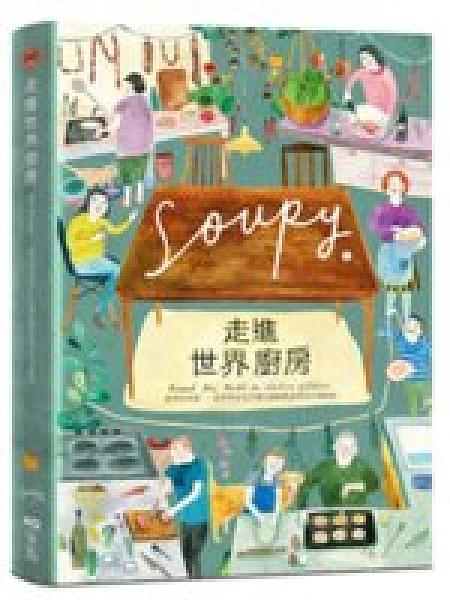 二手書走進世界廚房:廚房很有愛!一起享用各地好朋友鍋碗瓢盆裡的交換秘密 R2Y 9865657902