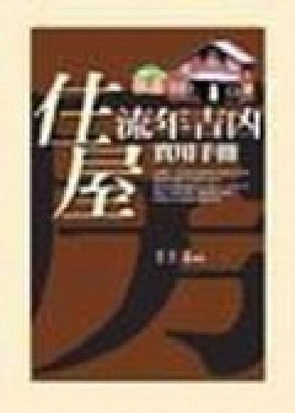 二手書博民逛書店 《住屋流年吉兇實用手冊》 R2Y ISBN:9572087460│王士文
