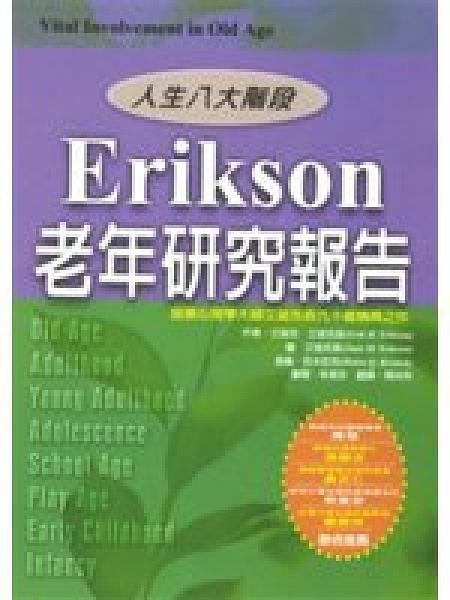 二手書博民逛書店《老年研究報告》 R2Y ISBN:9576934419