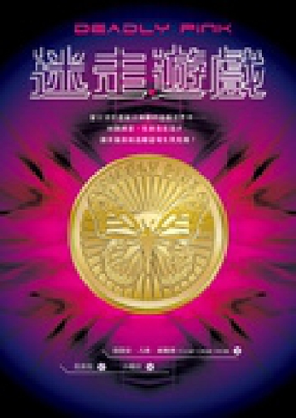 二手書博民逛書店 《迷走遊戲》 R2Y ISBN:986610429X│薇薇安.凡德.維爾德