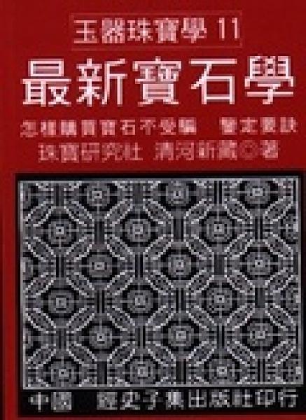 二手書博民逛書店 《最新寶石學-玉器��寶學11》 R2Y ISBN:957030622X