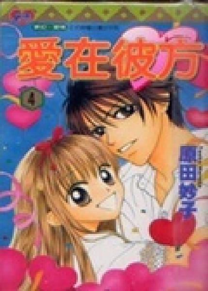 二手書博民逛書店 《愛在彼方 4》 R2Y ISBN:957699876X