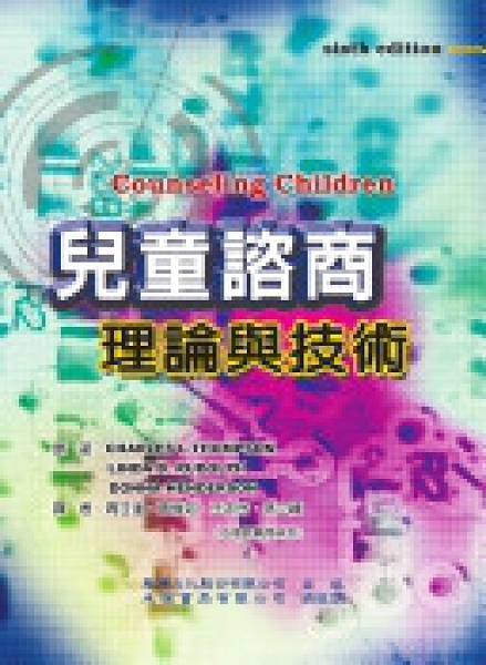 二手書博民逛書店 《F303 兒童諮商-理論與技術: 》 R2Y ISBN:9867464354│Farterng-Culture