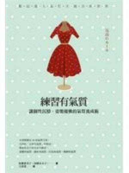 二手書博民逛書店《練習有氣質:讓個性沉穩、姿態優雅的氣質養成術》 R2Y ISBN:9789573273813